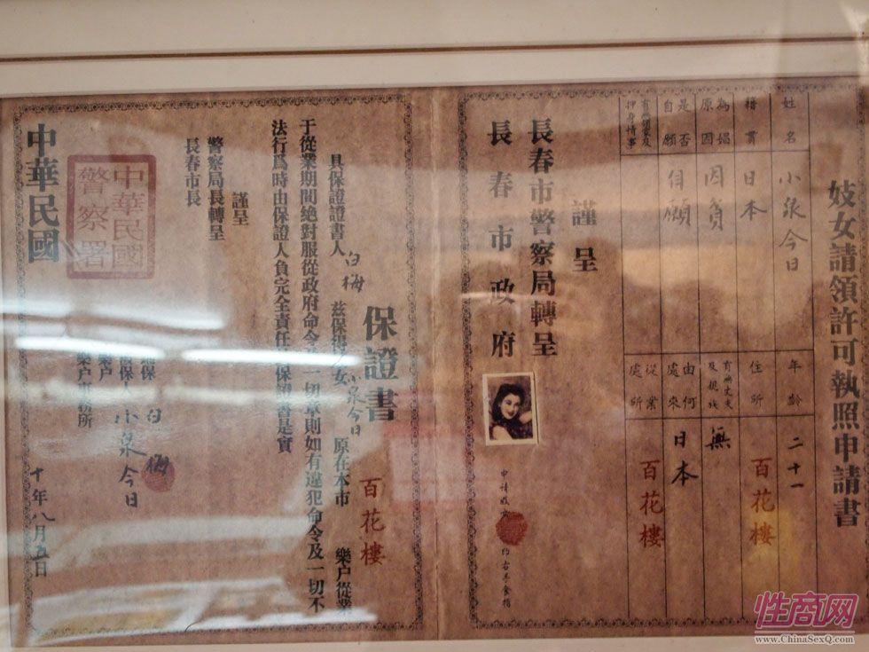 伪满洲警察局发给妓女的执照