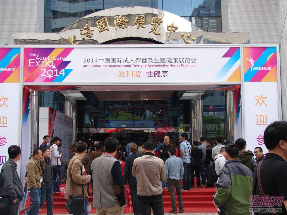 2014上海国际成人展火爆热闹的展会现场图片1