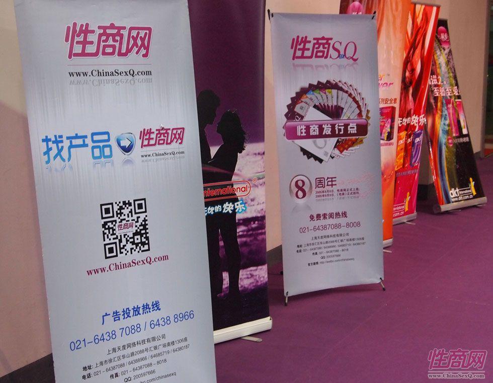 2014上海成人展性商网《性商》杂志发行图片3