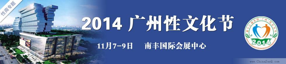 2014第十二届广州性文化节横幅banner