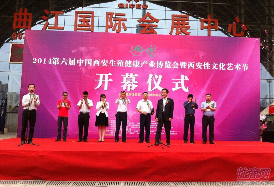 2014第六届西安性博会开幕式
