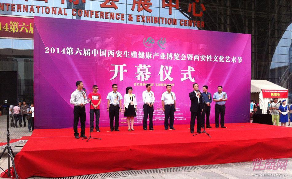 2014西安性博会开幕式嘉宾讲话