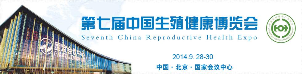 2014第七届中国生殖健康博览会(北京)横幅banner
