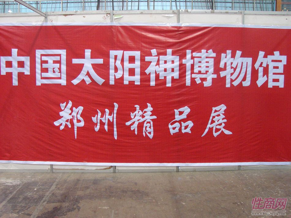 2011第四届郑州性文化节―性文物展图片1