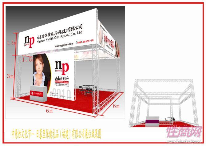 2009第二届郑州中原性文化节参展商展位效果图