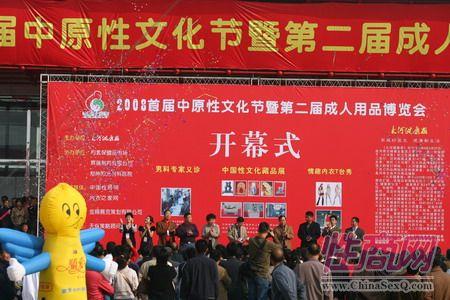 开幕式表演精彩纷呈,安全套充气玩偶与观众互动