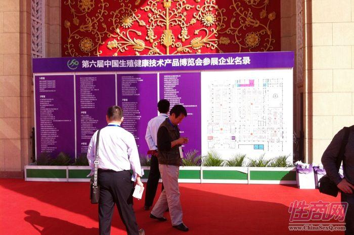 2011北京六博会现场报道―参展企业图片38