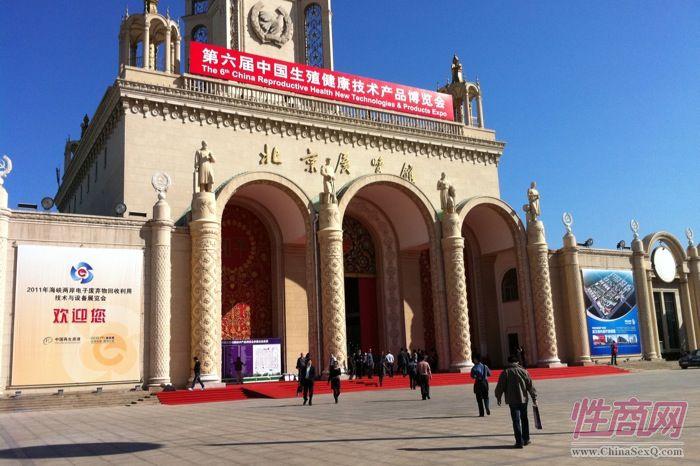 2011北京六博会《性商》发行图片10