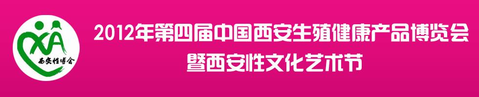 2012第四届西安生殖健康产品博览会横幅banner