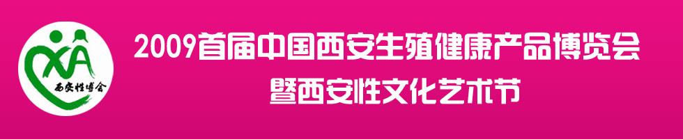 2009第一届西安生殖健康产品博览会横幅banner