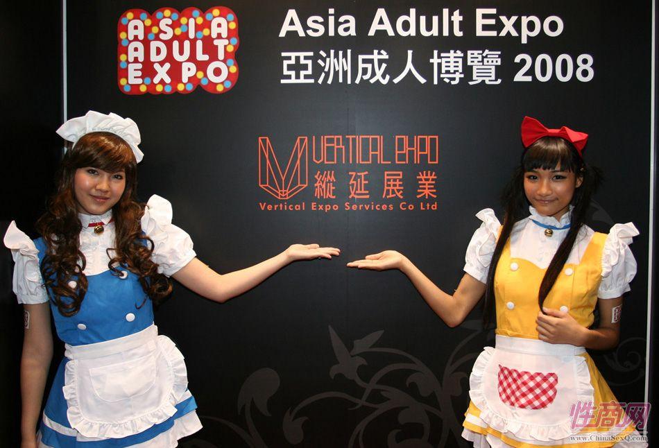 2008亚洲成人博览AAE现场报道―参展企业图片1