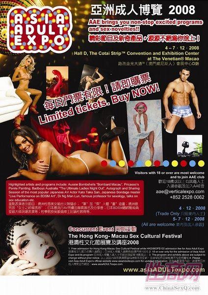 2008亚洲成人博览AAE现场报道―精彩表演图片5