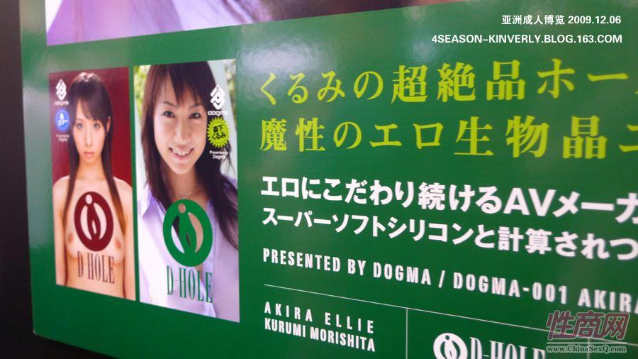 2009亚洲成人博览AAE现场报道―参展企业图片16