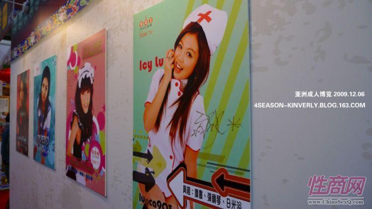 2009亚洲成人博览AAE现场报道―参展企业图片19