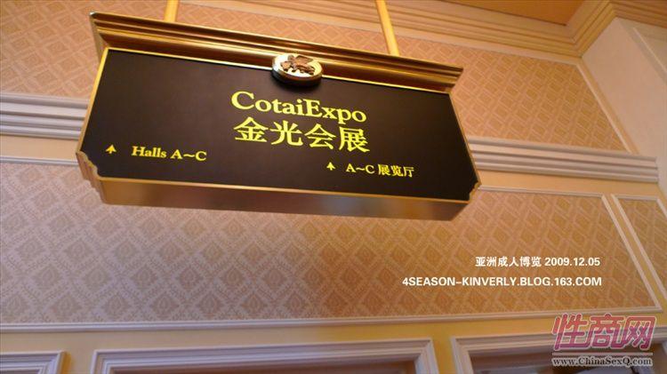 2009亚洲成人博览AAE现场报道―参展企业图片28
