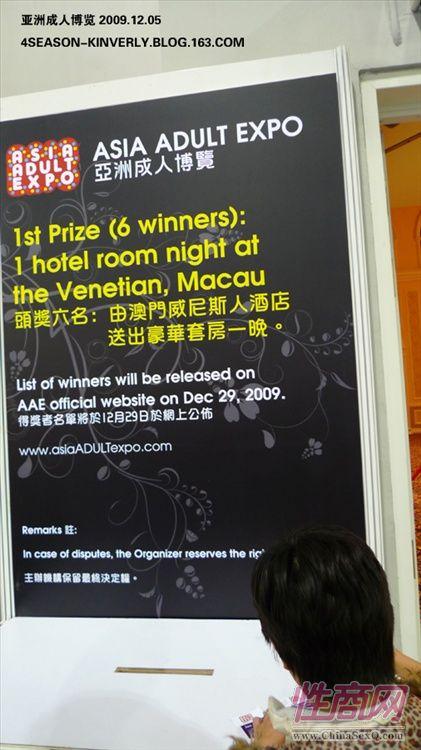 2009亚洲成人博览AAE现场报道―参展企业图片39