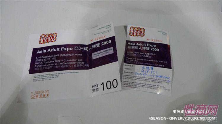 2009亚洲成人博览AAE现场报道―参展企业图片38