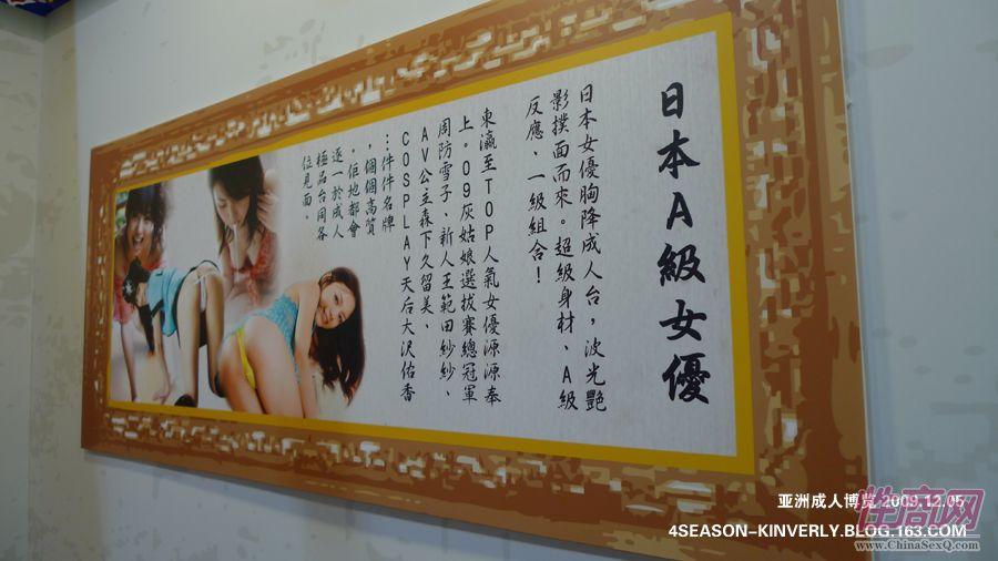 2009亚洲成人博览AAE现场报道―绘画表演图片4