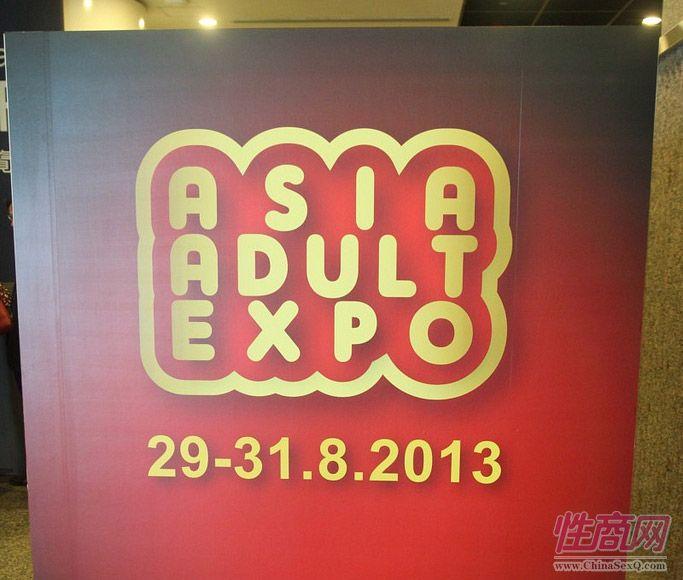 展馆入口处亚洲成人博览标牌