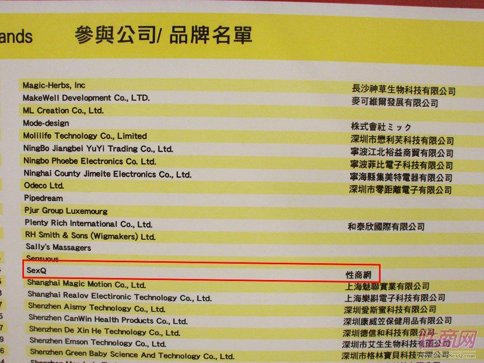 2014香港亚洲成人博览――《性商》发行图片14