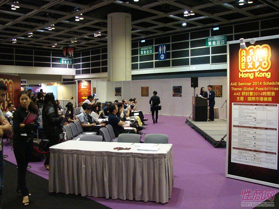 2014亚洲成人博览AAE研讨会