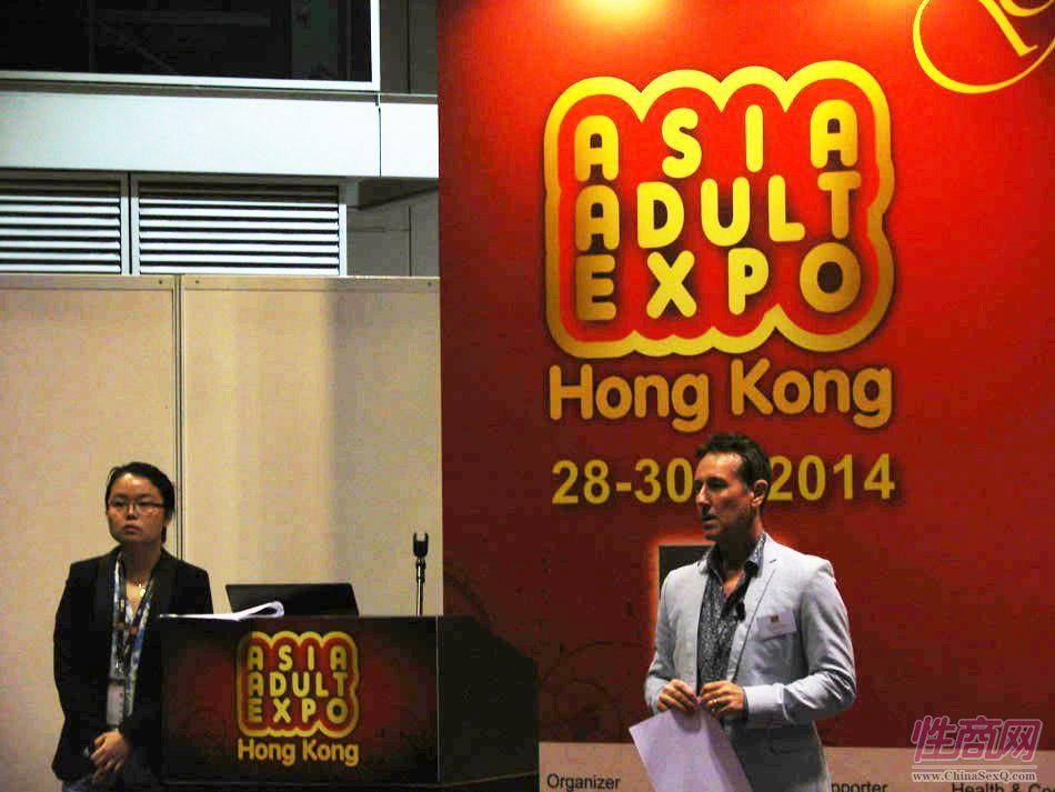 2014香港亚洲成人博览报道――研讨会图片9
