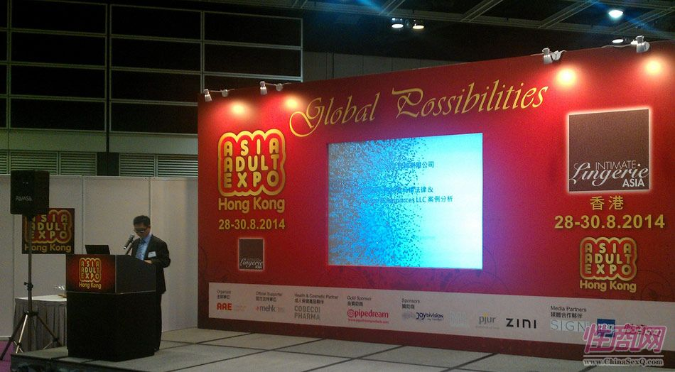 2014香港亚洲成人博览报道――研讨会图片15