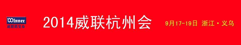 2014秋季威联药交会杭州会横幅banner
