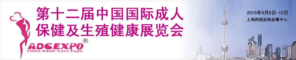 2015第十二届上海国际成人展横幅banner