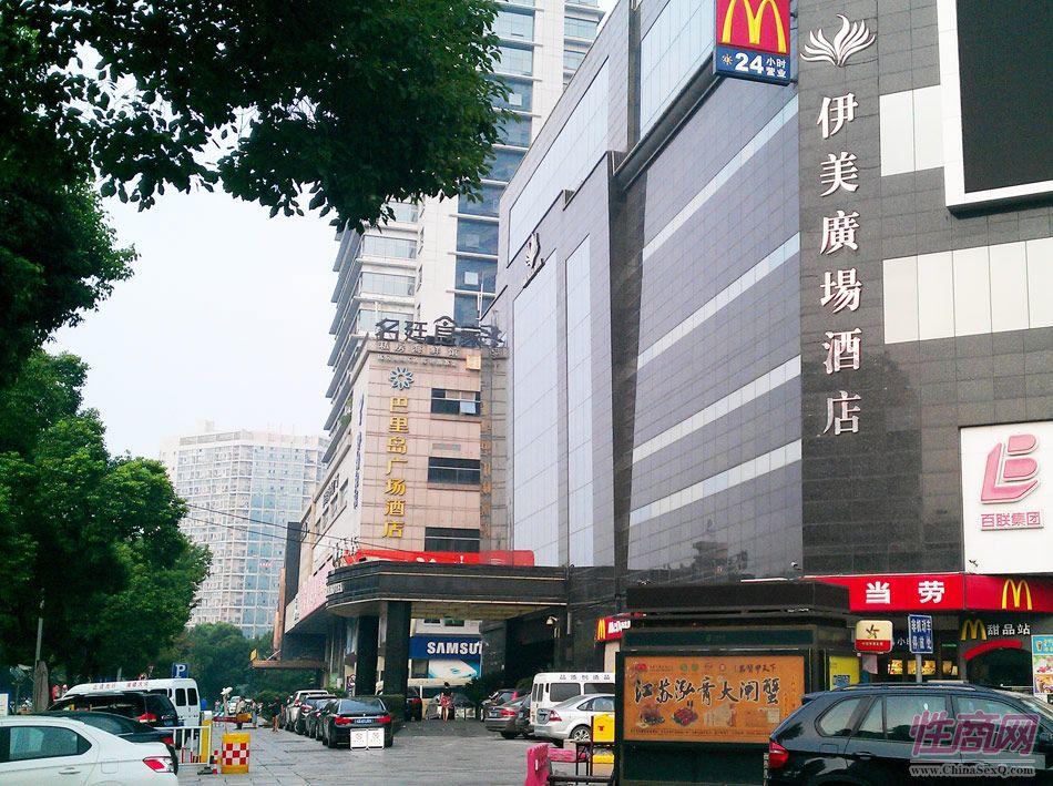 2014威联杭州会(义乌)举办的宾馆-伊美广场酒店