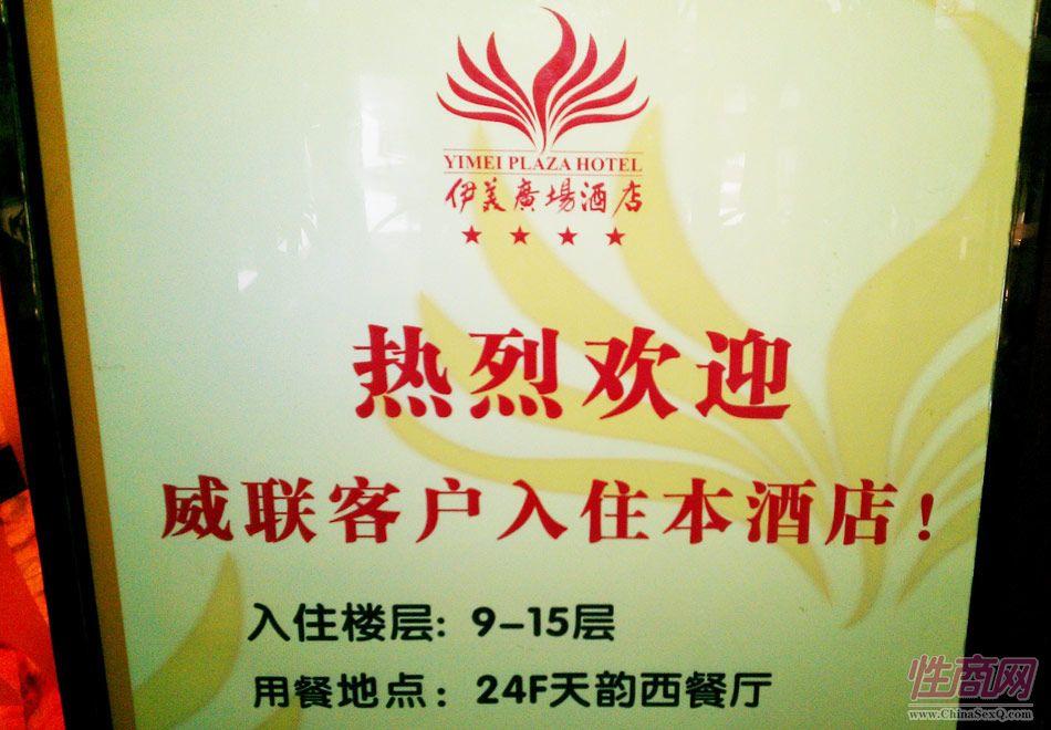 酒店大厅的引导指示牌-9至15楼为展会房间