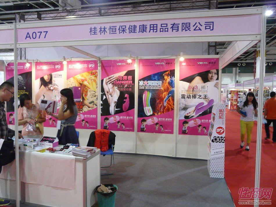桂林恒保(倍力乐安全套)参加2014杭州秋季性文化节