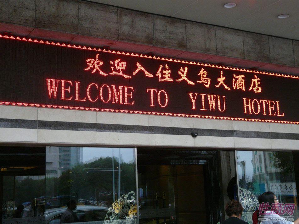 杭州性文化节同期在义乌大酒店举办了宾馆会