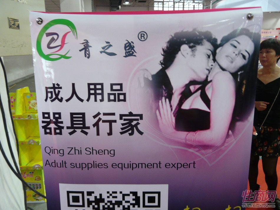2014杭州(秋季)性文化节现场图片报道图片25