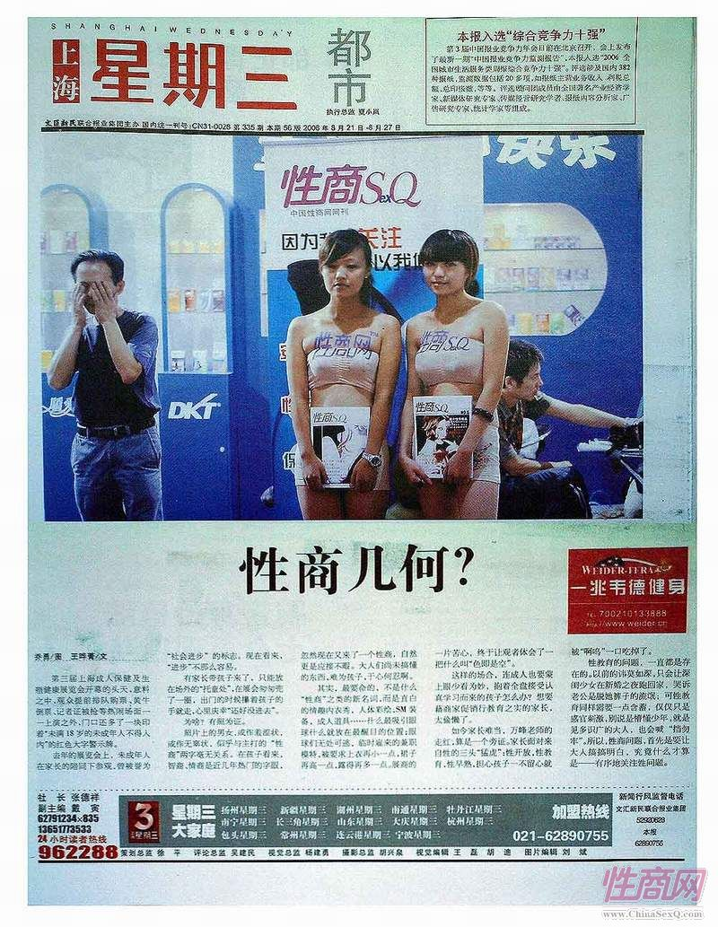 上海星期三头版报道性商网模特展示《性商》杂志