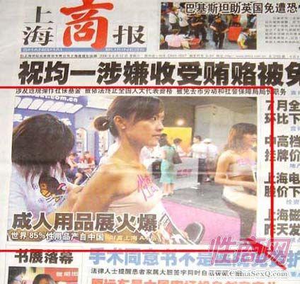 上海商报报道性商网