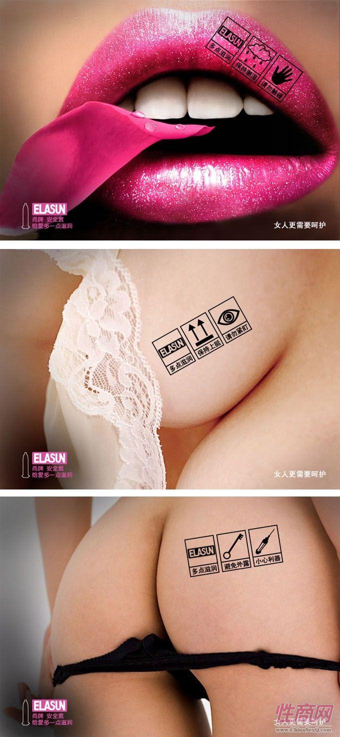 安全套创意广告欣赏(3)
