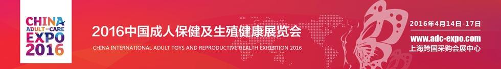2016第十三届上海国际成人展横幅banner