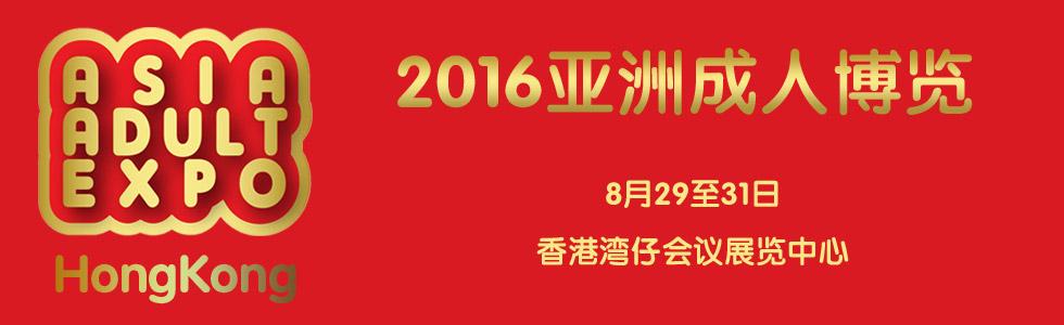2016亚洲成人博览AAE(香港)横幅banner
