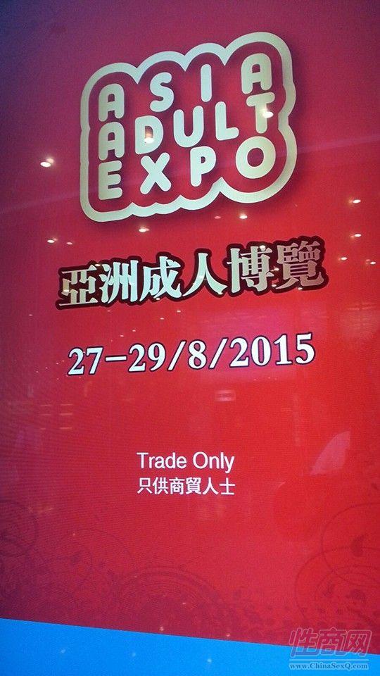 2015(香港)亚洲成人博览现场精彩集锦图片14