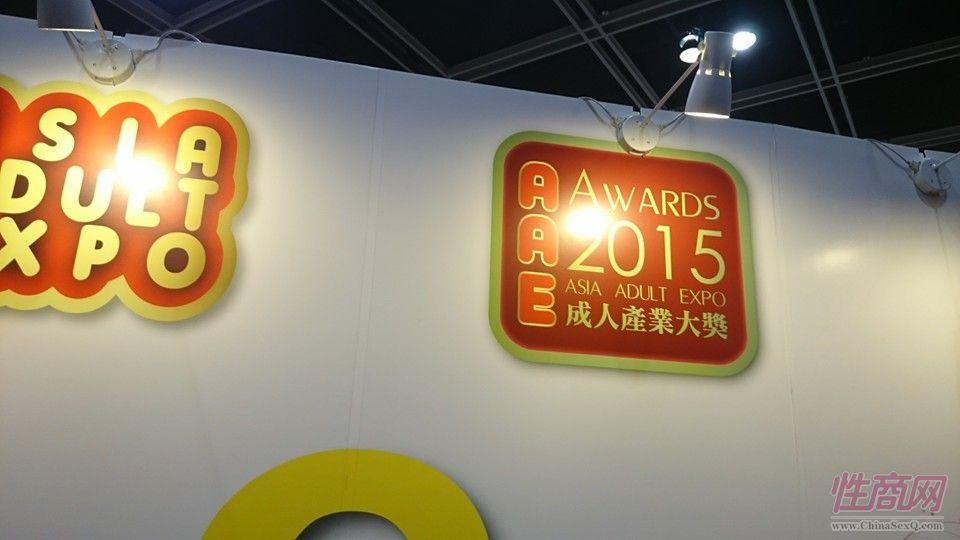 2015(香港)亚洲成人博览现场精彩集锦图片33