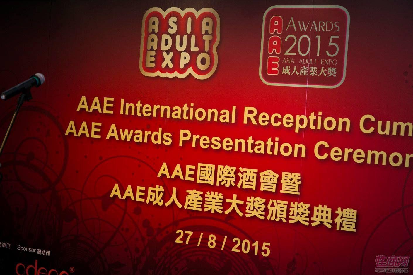 2015亚洲成人博览亚洲区成人产业颁奖礼图片9