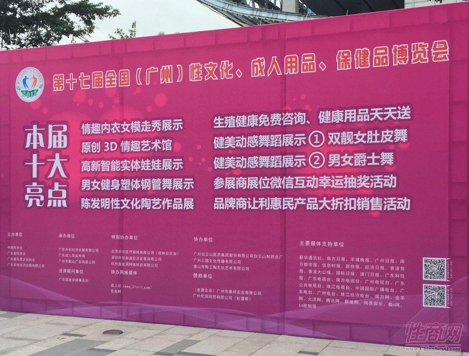 2015广州性文化节现场火辣热图精彩集锦图片45