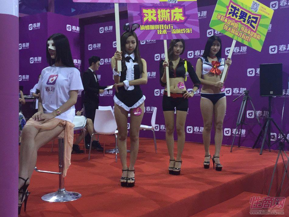 2015第十三届广州性文化节今起拉开序幕图片6