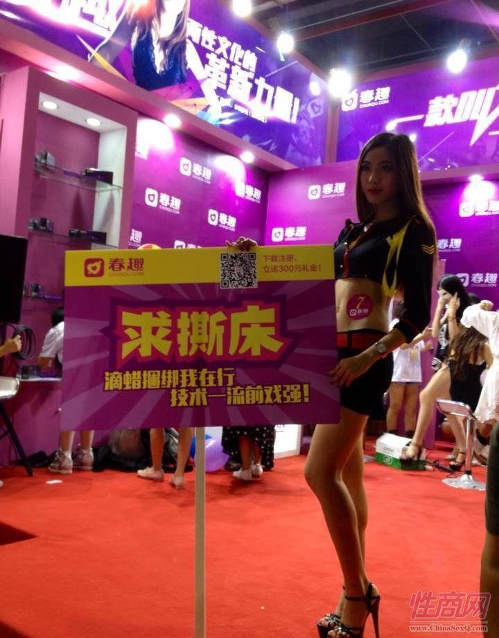 2015广州性文化节现场火辣热图精彩集锦图片32