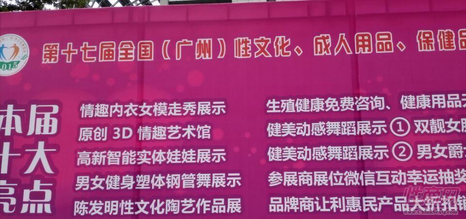 本届广州性文化节的活动清单