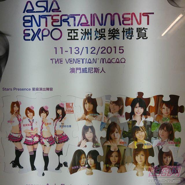 2015亚洲娱乐博览(澳门)现场精彩报道图片8