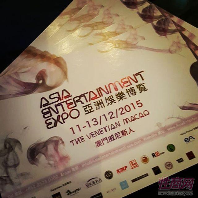 2015亚洲娱乐博览(澳门)现场精彩报道图片16