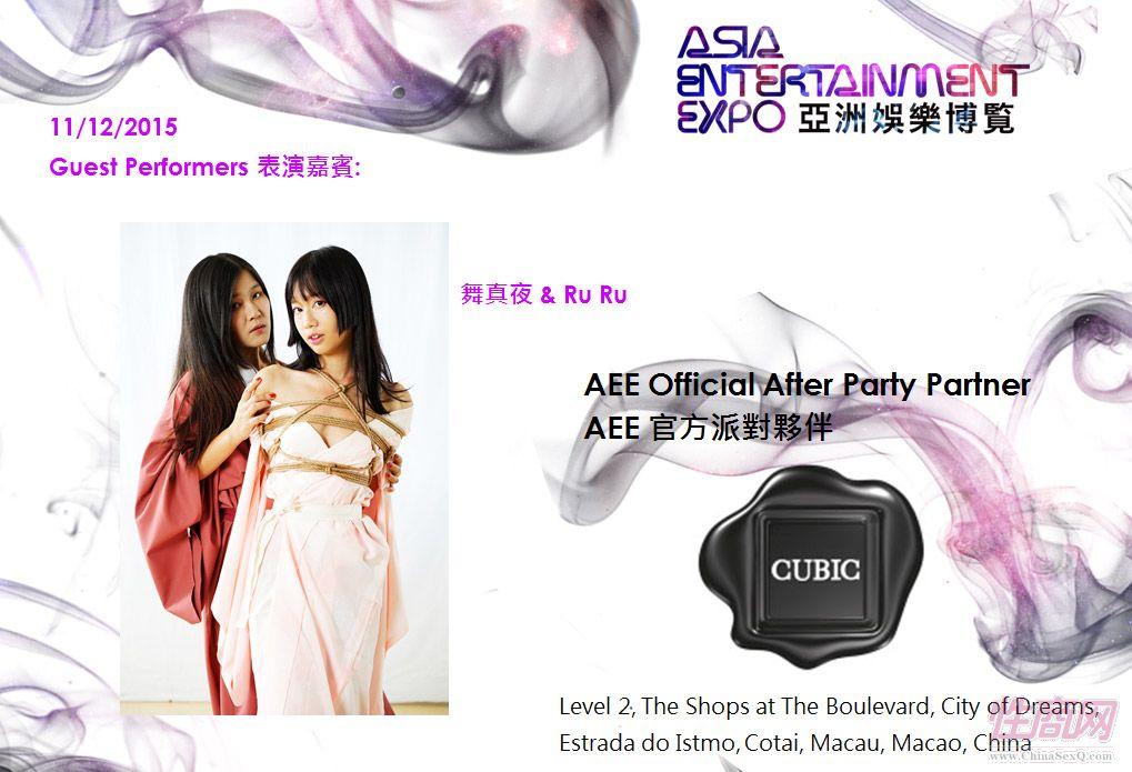2015亚洲娱乐博览(澳门)现场精彩报道图片33