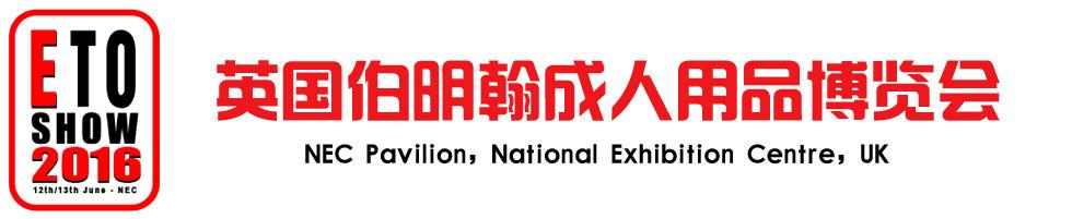 2016英国成人用品博览会(ETOShow)横幅banner
